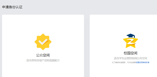 QQ空间申请认证又开启了 公众空间认证地址分享