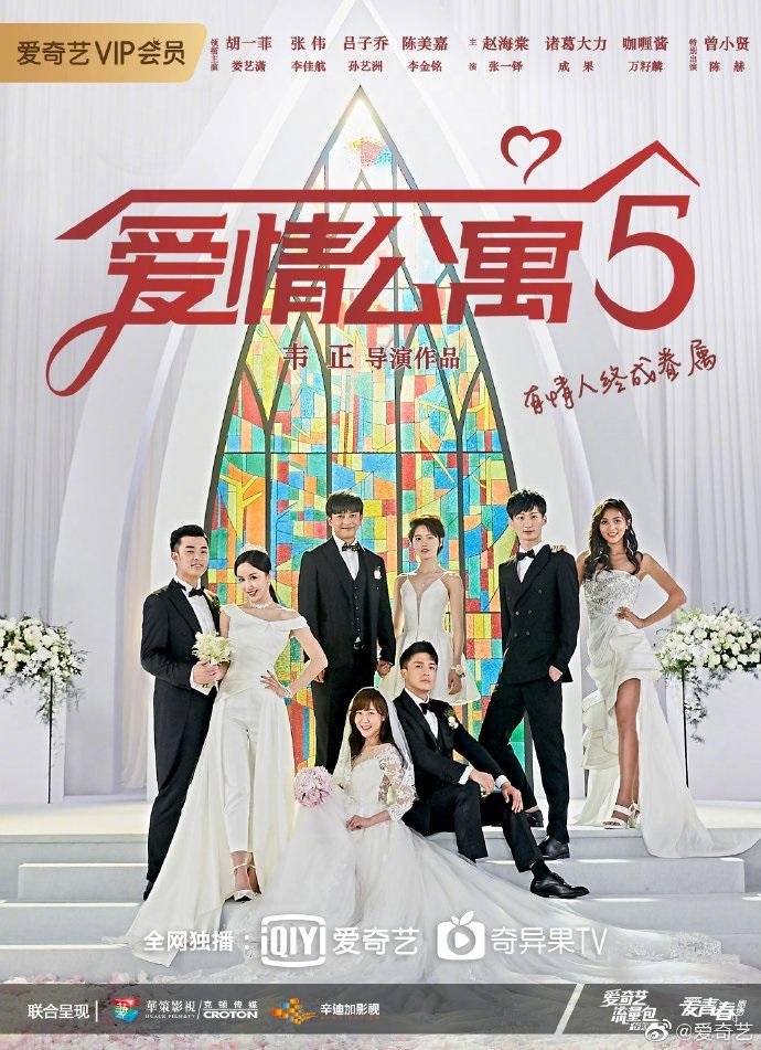 爱奇艺宣布《爱情公寓5》将在2020年全网独播:贤菲成婚