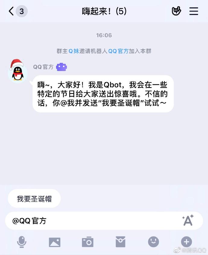 腾讯手机QQ群新玩法:@QQ官方 我要圣诞帽