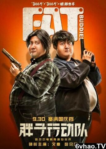 [电影] 2018动作喜剧《胖子行动队》4K.HD国语中字