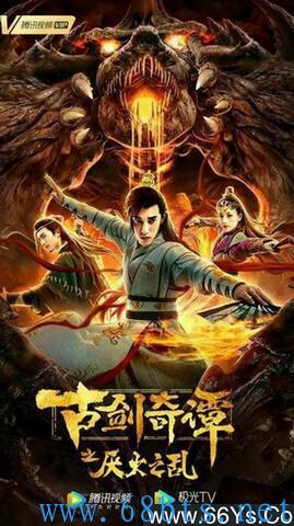 [电影] 2020剧情《古剑奇谭之厌火之乱》1080p.HD国语中字