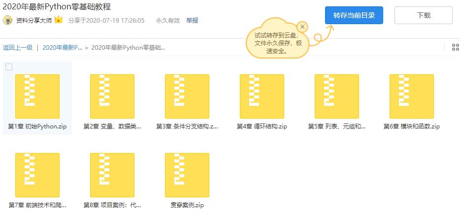 2020年最新Python零基础教程【无加密】